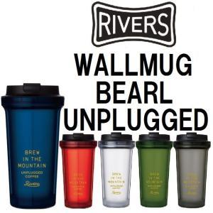 RIVERS WALLMUG TUMBLER BEARL UNPLUGGED ウォールマグ タンブラー バール アンプラグド リバーズ  オシャレ 蓋付き保温 保冷コップ  コーヒーの画像