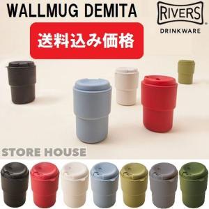 送料込み価格 RIVERS WALLMUG DEMITA リバーズ ウォールマグ デミタ 2WAYタンブラー 二重構造ストロー オシャレ 蓋付き保温 保冷コップ コーヒー 食洗機OK