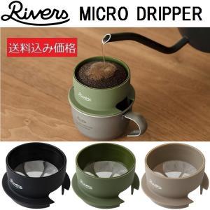 送料込み価格RIVERS MICRO COFFEE DRIPPER リバーズ マイクロコーヒードリッ...