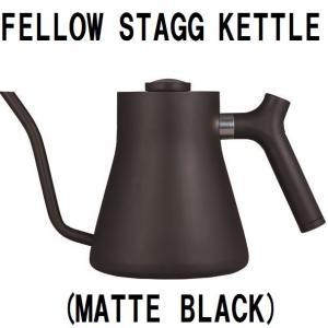 スタッグケトルは、サンフランシスコを拠点にコーヒーのプロダクトを開発するFELLOW(フェロー)社の...