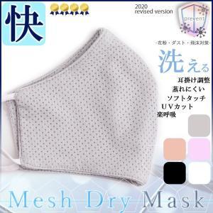 マスク 夏用 マスク 冷感 洗える 涼しい マスク クール 蒸れにくい 通気性 メッシュ ドライ ピ...