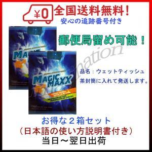 マジックマックス Magic Maxx ウエットティッシュ 8枚入 2箱セット 早漏防止 送料無料
