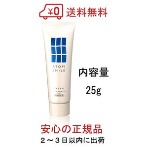 アトピスマイルクリーム 25g 皮膚水分保持能改善剤ライスパワーNo.11の特徴  ・お米から麹菌、...