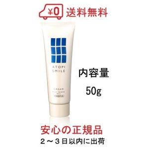 アトピスマイルクリーム 50g 皮膚水分保持能改善剤ライスパワーNo.11の特徴  ・お米から麹菌、...