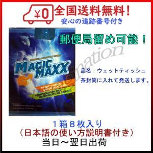 マジックマックス Magic Maxx ウエットティッシュ 1箱8枚入 早漏防止 送料無料