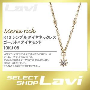 マレア リッチ  K10 シンプルダイヤネックレス ゴールド ダイヤモンド 10KJ-08 ラッピング無料|store-jck