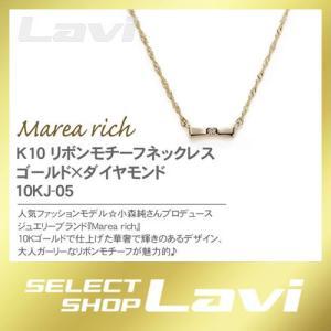 マレア リッチ  K10 リボンモチーフネックレス ゴールド ダイヤモンド 10KJ-05 ラッピング無料|store-jck