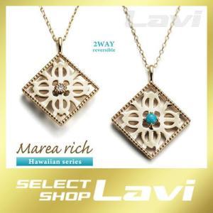 マレア リッチ K10 ハワイアンモチーフ ネックレス 2WAY リバーシブル ゴールド ダイヤモンド ターコイズ 11KJ-07 ラッピング無料|store-jck