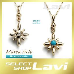マレア リッチ K10 ハワイアンモチーフ ネックレス 2WAY  リバーシブル ゴールド ダイヤモンド ターコイズ 11KJ-10 ラッピング無料|store-jck