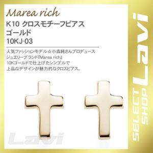 マレア リッチ  K10 クロスモチーフピアス ゴールド 10KJ-03 ラッピング無料|store-jck