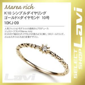 マレア リッチ  K10 シンプルダイヤリング ゴールド ダイヤモンド 10号 10KJ-09 ラッピング無料|store-jck