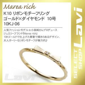 マレア リッチ  K10 リボンモチーフリング ゴールド ダイヤモンド 10号 10KJ-06 ラッピング無料|store-jck