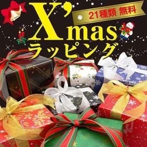 X'mas 選べる21種 無料クリスマスラッピング リボン3種 包装紙7種   商品ご購入時に一緒に買物カゴへ|store-jck