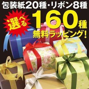 選べる160種 無料ラッピング リボン8種 包装紙20種   商品ご購入時に一緒に買物カゴへ|store-jck
