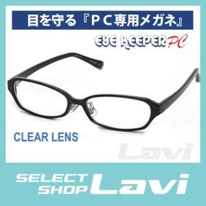 PC専用メガネ ブルーライトをカット 軽量素材 アイキーパーPC (クリアレンズ) EK-008 C-90 ブラック 眼鏡 ラッピング無料|store-jck