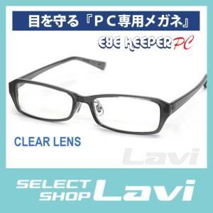 PC専用メガネ ブルーライトをカット 軽量素材 アイキーパーPC (クリアレンズ) EK-009 C-20 グレー 眼鏡 ラッピング無料|store-jck