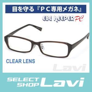 PC専用メガネ ブルーライトをカット 軽量素材 アイキーパーPC (クリアレンズ) EK-009 C-10 ブラウン 眼鏡 ラッピング無料|store-jck