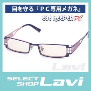 PC専用メガネ ブルーライトをカット 軽量素材 アイキーパーPC (メタルフレーム) EK-003 C-83 パープル/ピンク 眼鏡 ラッピング無料|store-jck