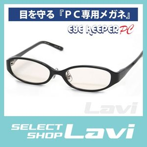 PC専用メガネ ブルーライトをカット 軽量素材 アイキーパーPC EK-001 C-90 ブラック 眼鏡 ラッピング無料|store-jck