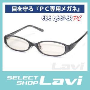 PC専用メガネ ブルーライトをカット 軽量素材 アイキーパーPC EK-001 C-20 グレー 眼鏡 ラッピング無料|store-jck