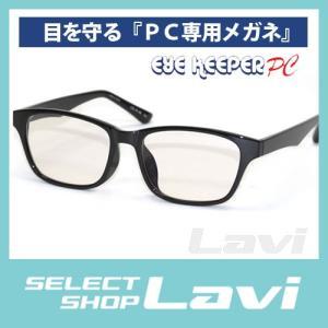 PC専用メガネ ブルーライトをカット 軽量素材 アイキーパーPC EK-004 C-90 ブラック 眼鏡 ラッピング無料|store-jck