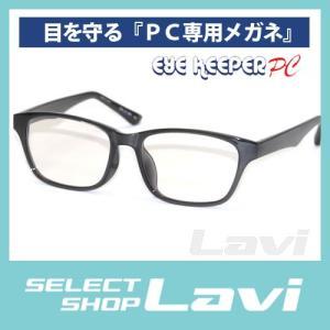 PC専用メガネ ブルーライトをカット 軽量素材 アイキーパーPC EK-004 C-20 グレー 眼鏡 ラッピング無料|store-jck