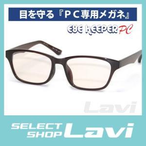PC専用メガネ ブルーライトをカット 軽量素材 アイキーパーPC EK-004 C-10 ブラウン 眼鏡 ラッピング無料|store-jck