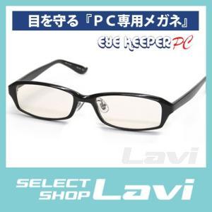 PC専用メガネ ブルーライトをカット 軽量素材 アイキーパーPC EK-002 C-90 ブラック 眼鏡 ラッピング無料