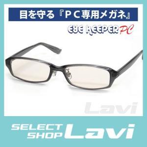 PC専用メガネ ブルーライトをカット 軽量素材 アイキーパーPC EK-002 C-20 グレー 眼鏡 ラッピング無料|store-jck