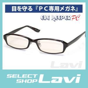 PC専用メガネ ブルーライトをカット 軽量素材 アイキーパーPC EK-002 C-12 ベッコウ 眼鏡 ラッピング無料|store-jck
