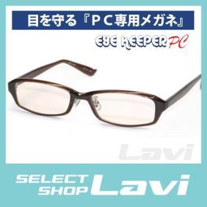 PC専用メガネ ブルーライトをカット 軽量素材 アイキーパーPC EK-002 C-10 ブラウン 眼鏡 ラッピング無料|store-jck