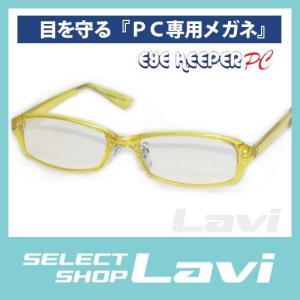 PC専用メガネ ブルーライトをカット 軽量素材 アイキーパーPC EK-002 C-40 イエロー 眼鏡 ラッピング無料|store-jck