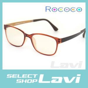 PC専用メガネ 眼にやさしい Rococo ロココ ROOP002 C2 ブラウン 眼鏡 ラッピング無料|store-jck