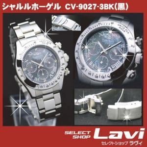 お買得 シャルルホーゲル Charles Vogele メンズ 腕時計 CV-9027-BK 黒モデル 独占販売のシェル文字盤 4Pダイヤ仕様 ラッピング無料|store-jck