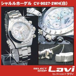 お買得 シャルルホーゲル Charles Vogele メンズ 腕時計 CV-9027-WH 白モデル 独占販売のシェル文字盤 4Pダイヤ仕様 ラッピング無料|store-jck