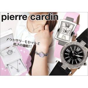 超特価 ピエールカルダン pierre cardin 腕時計 ネックレス ピアスセット 専用BOX付 3種類のセットからチョイス ラッピング無料|store-jck