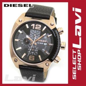 ディーゼル 腕時計  デカ系クロノグラフウオッチ DZ4297 ラッピング無料 store-jck