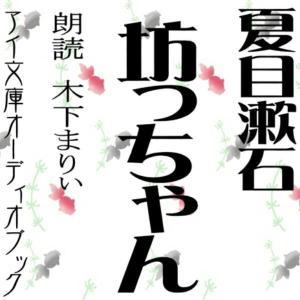 [ 朗読 CD ]坊っちゃん  [著者:夏目漱石]  [朗読:相原 麻理衣] 【CD6枚】 全文朗読 送料無料 文豪|store-kotonoha