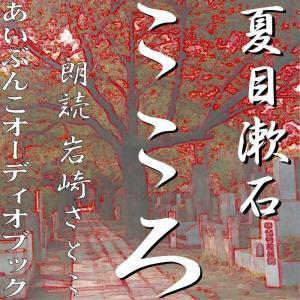 [ 朗読 CD ]こころ  [著者:夏目漱石]  [朗読:岩崎聡子] 【CD10枚】 全文朗読 送料無料 文豪|store-kotonoha