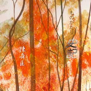 [ 朗読 CD ]ものがたり史記  [著者:陳舜臣]  [朗読:津々見 沙月] 【CD6枚】 全文朗読 送料無料 文豪|store-kotonoha