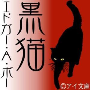 [ 朗読 CD ]黒猫  [著者:E.A.ポー]  [朗読:黒木 仁] 【CD1枚】 全文朗読 送料無料 文豪|store-kotonoha