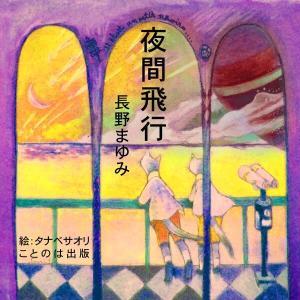 [ 朗読 CD ]夜間飛行  [著者:長野まゆみ]  [朗読:矢澤 亜希子] 【CD3枚】 全文朗読 送料無料 store-kotonoha
