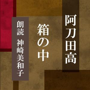 [ 朗読 CD ]箱の中  [著者:阿刀田 高]  [朗読:神崎美和子] 【CD1枚】 全文朗読 送料無料 store-kotonoha