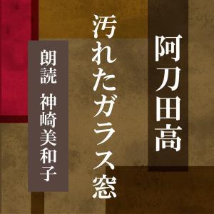[ 朗読 CD ]汚れたガラス窓  [著者:阿刀田 高]  [朗読:神崎美和子] 【CD1枚】 全文朗読 送料無料 store-kotonoha