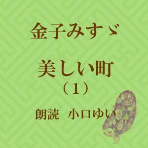 [ 朗読 CD ]美しい町 (1)  [著者:金子みすゞ]  [朗読:小口ゆい] 【CD1枚】 全文朗読 送料無料|store-kotonoha