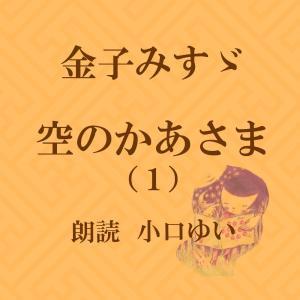 [ 朗読 CD ]空のかあさま(1)  [著者:金子みすゞ]  [朗読:小口ゆい] 【CD1枚】 全文朗読 送料無料|store-kotonoha