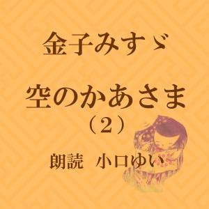 [ 朗読 CD ]空のかあさま(2)  [著者:金子みすゞ]  [朗読:小口ゆい] 【CD1枚】 全文朗読 送料無料|store-kotonoha