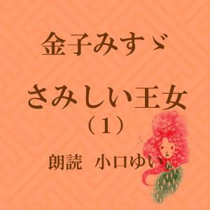 [ 朗読 CD ]さみしい王女(1)  [著者:金子みすゞ]  [朗読:小口ゆい] 【CD1枚】 全文朗読 送料無料|store-kotonoha