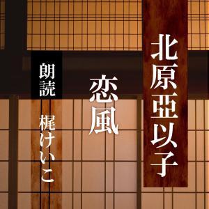 [ 朗読 CD ]恋風  [著者:北原亞以子]  [朗読:梶けいこ] 【CD1枚】 全文朗読 送料無料 文豪|store-kotonoha