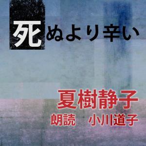 [ 朗読 CD ]死ぬより辛い  [著者:夏樹静子]  [朗読:小川道子] 【CD1枚】 全文朗読 送料無料 store-kotonoha